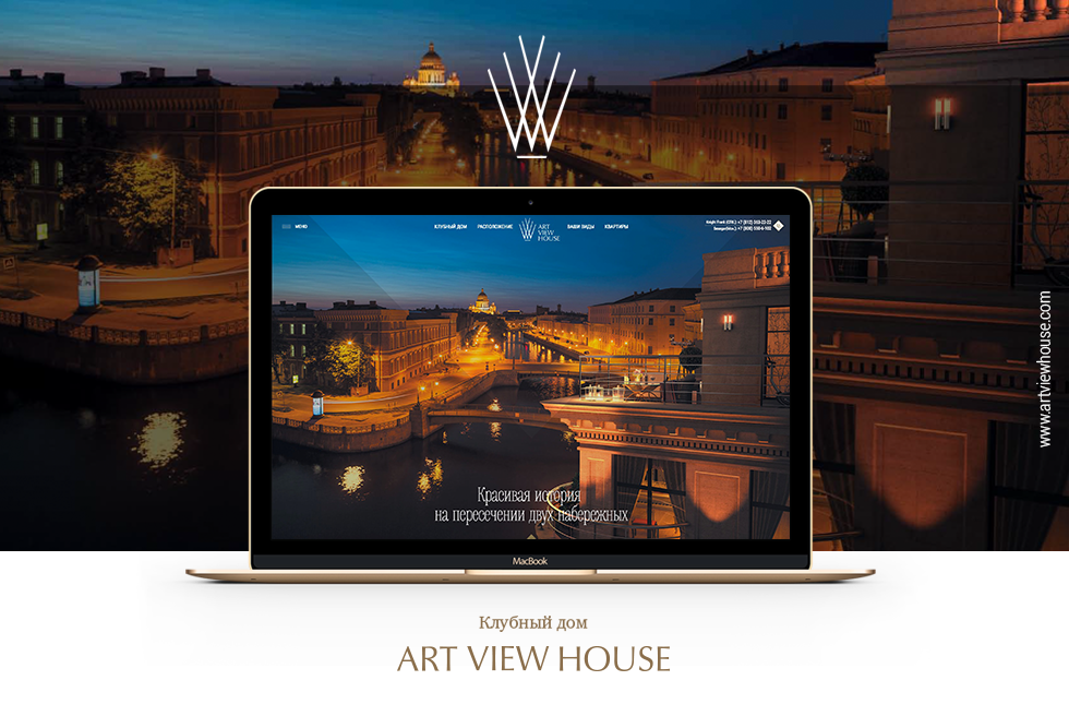 ART VIEW HOUSE
