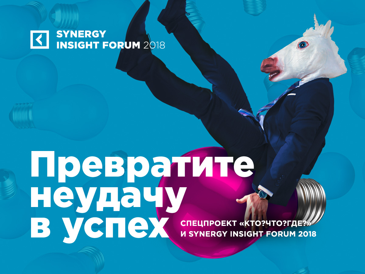 "Спецпроект ""Synergy Insight Forum"""