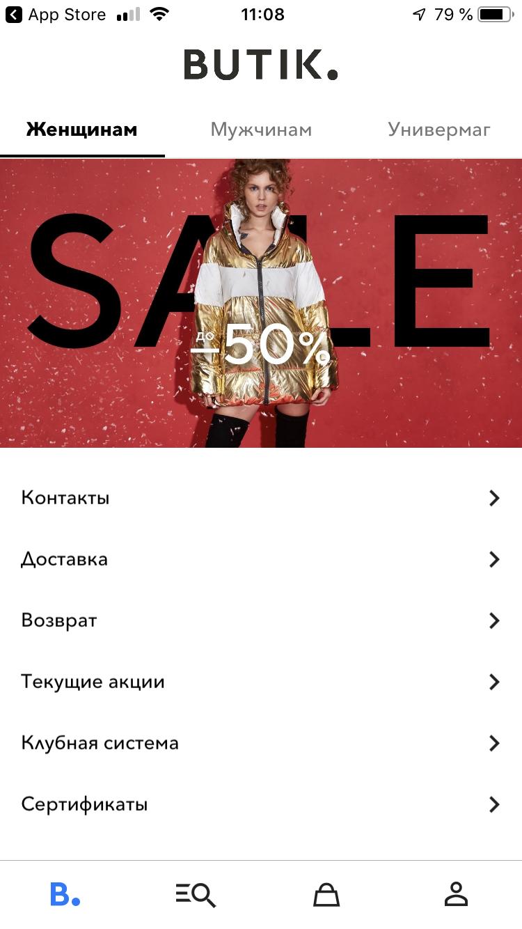 00db8229c72a Универмаг Butik.ru - Конкурс «Золотой сайт и Золотое приложение 2018»